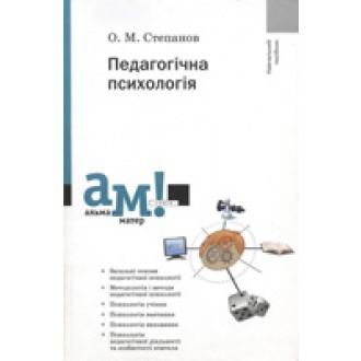 Педагогічна психологія Степанов