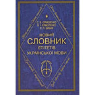Новий словник епітетів української мови
