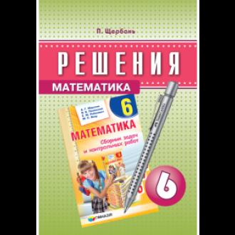 """ГДЗ Мерзляк 6 Математика (к сборнику заданий) """"Гімназія"""""""
