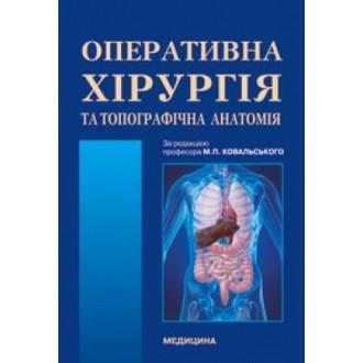 Оперативна хірургія та топографічна анатомія 4-те видання (2018)