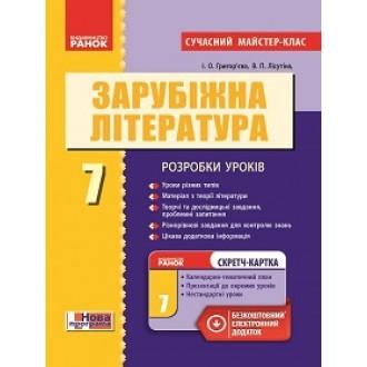 Зарубіжна література 7 клас Розробки уроків