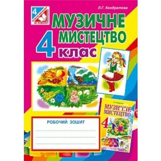 Музичне мистецтво Робочий зошит 4 клас До підр. Л.Кондратової