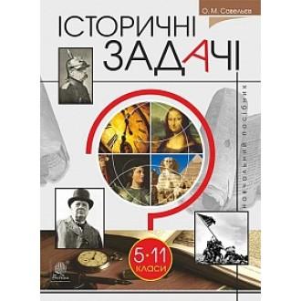 Історичні задачі 5-11 класи