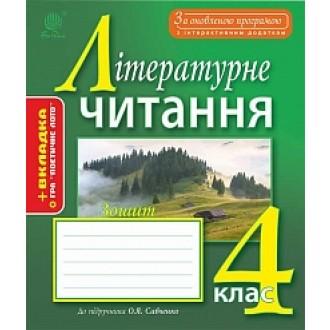 Літературне читання 4 клас робочий зошит до підр.Савченко За оновленою програмою