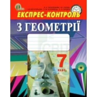 Тарасенкова Геометрія 7 клас Експрес-контроль