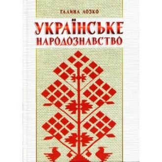 Українське народознавство
