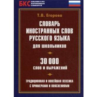 Словник іноземних слів російської мови для школярів 30000 слів і виразів