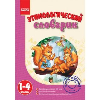 Етимологічний словник 1-4 клас російської мови