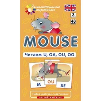 """Клементьева Т.Б. """"Английский язык. Мышонок (Mouse). Читаем U, OA, OU, OO. Level 3"""""""
