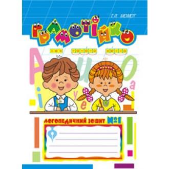 Грамотійко: Логопедичний зошит №1 для розвитку усного і писемного мовлення