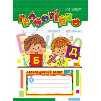 Грамотійко: Логопедичний зошит №2 для розвитку усного і писемного мовлення