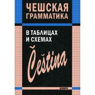 Чешская грамматика в таблицах и схемах. Князькова В.С.