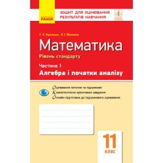Зошит для оцінювання результатів навчання У 2 частинах ЧАСТИНА 1 Алгебра і початки аналізу Математика 11 клас Рівень стандарту