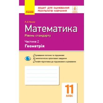 Зошит для оцінювання результатів навчання У 2 частинах ЧАСТИНА 2 Геометрія Математика 11 клас Рівень стандарту