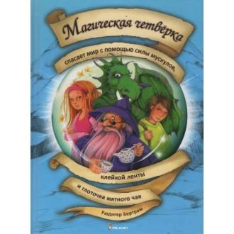 Магічна четвірка рятує світ за допомогою сили м'язів клейкої стрічки і глоточку м'ятного чаю Рос