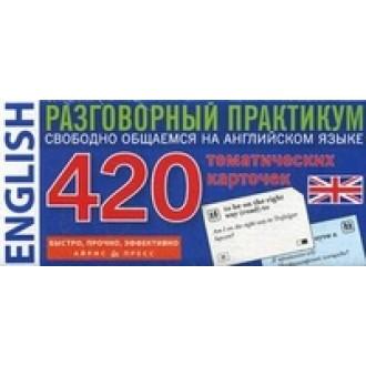 420 тематических карточек. Разговорный практикум. Свободно общаемся на английском языке