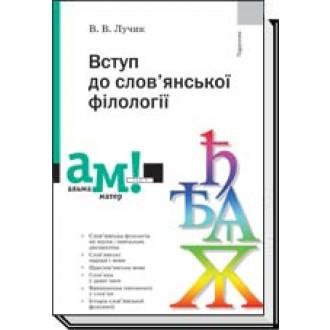 Вступ до слов'янської філології Друге видання Лучик