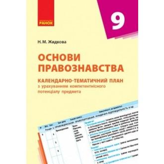 Основи правознавства 9 клас Календарно-тематичний план з урахуванням компетентісного потенціалу предмета