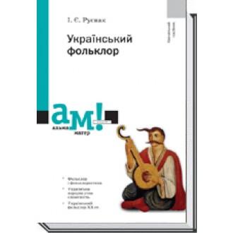 Український фольклор Друге видання Руснак