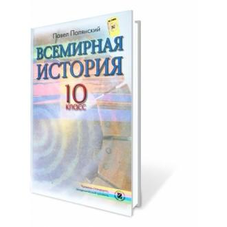 Всемирная история, 10 кл. Уровень стандарта, академический уровень