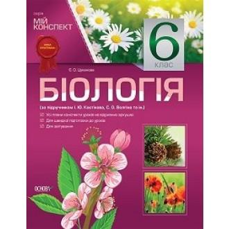 Мій конспект Біологія 6 клас  За підручником Костіков Нова програма