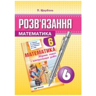"""ГДЗ Мерзляк 6 Математика (до збірника завдань) """"Гімназія"""""""