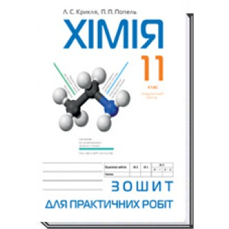 Хімія. Зошит для практичних робіт. 11 клас