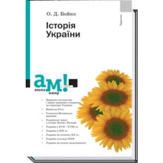 Історія України Бойко 7-ме видання