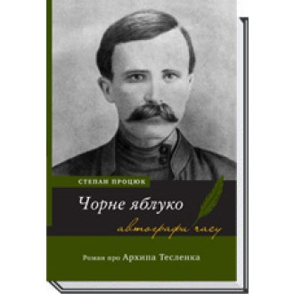 Чорне яблуко Роман про Архипа Тесленка