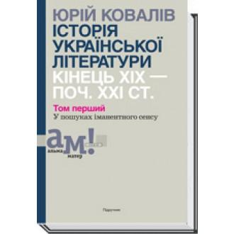 Історія української літератури ХІХ —  ХХI ст Том перший