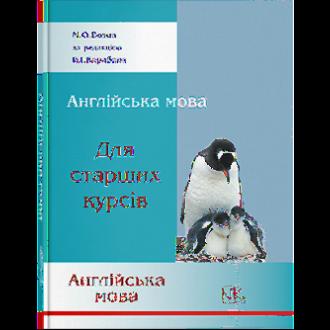 Англійська мова для старших курсів