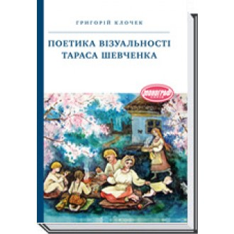 Поетика візуальності Тараса Шевченка