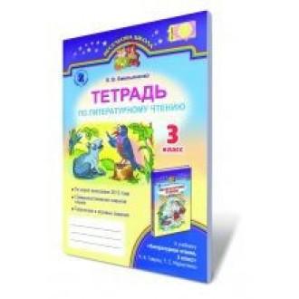 Тетрадь по литературному чтению 3 класс Ємельяненко