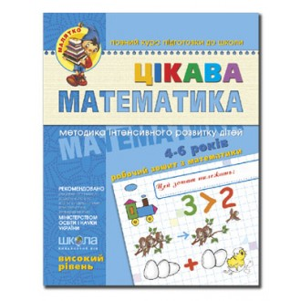 Цікава математика Високий рівень Малятко