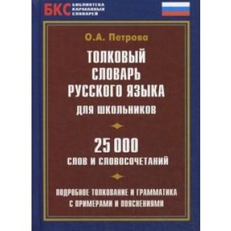 Тлумачний словник російської мови для школярів 25 000 слів і словосполучень