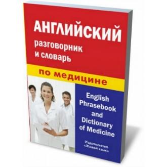 Англійський розмовник і словник з медицини
