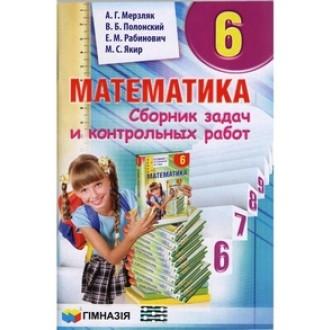 """Мерзляк Сборник задач Математика 6 класс """"Гімназія"""""""