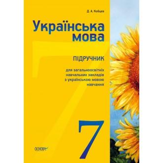 Підручник Українська мова 7 клас Кобцев