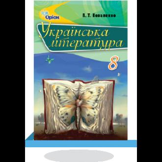 Підручник Українська література 8 класс
