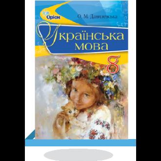 ПІдручник Українська мова 8 клас