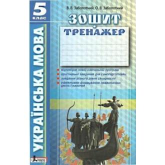 Українська мова 5 клас Зошит-тренажер Заболотний