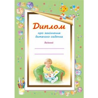 Диплом про закінчення дитячого садочка на сайті bookletka.com