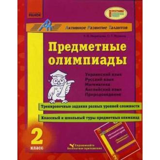 Предметные олимпиады 2 класс Учебное пособие