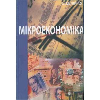 Мікроекономіка Стеблій