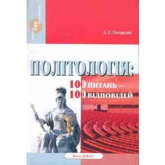 Політологія  100 питань - 100 вiдповiдей