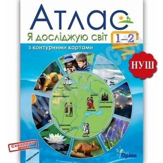 Я досліджую світ 1-2 клас Атлас з контурними картами