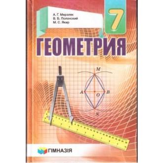 Мерзляк Геометрія 7 клас Підручник (рос)