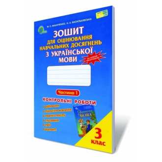 Вашуленко 3 клас Зошит для оцінювання навчальних досягнень з української мови