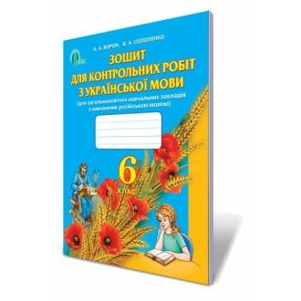 Українська мова 6 клас Зошит для контрольних робіт для ЗНЗ з навчанням російською мовою