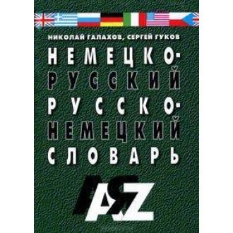 Німецько-російський Російсько-німецький словник 35000 слів